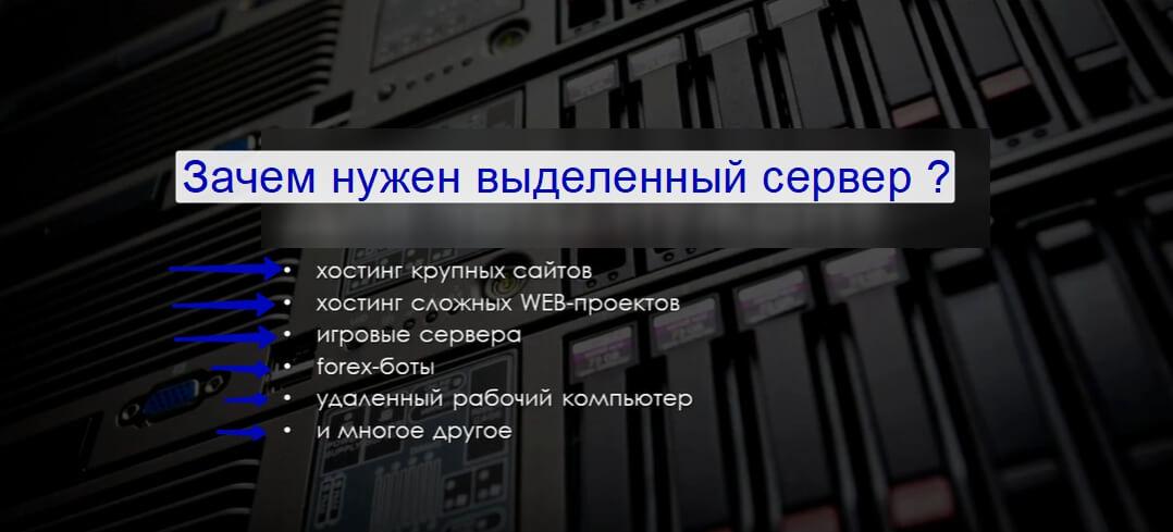 зачем нужен выделенный сервер